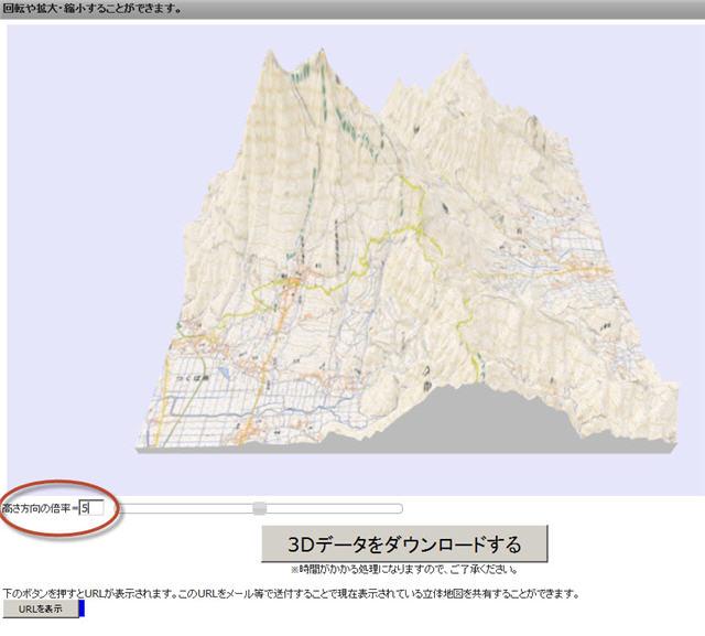 国土地理院の3Dソフト