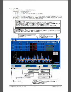 GeigerGpsTracker-pdf_300_387.png