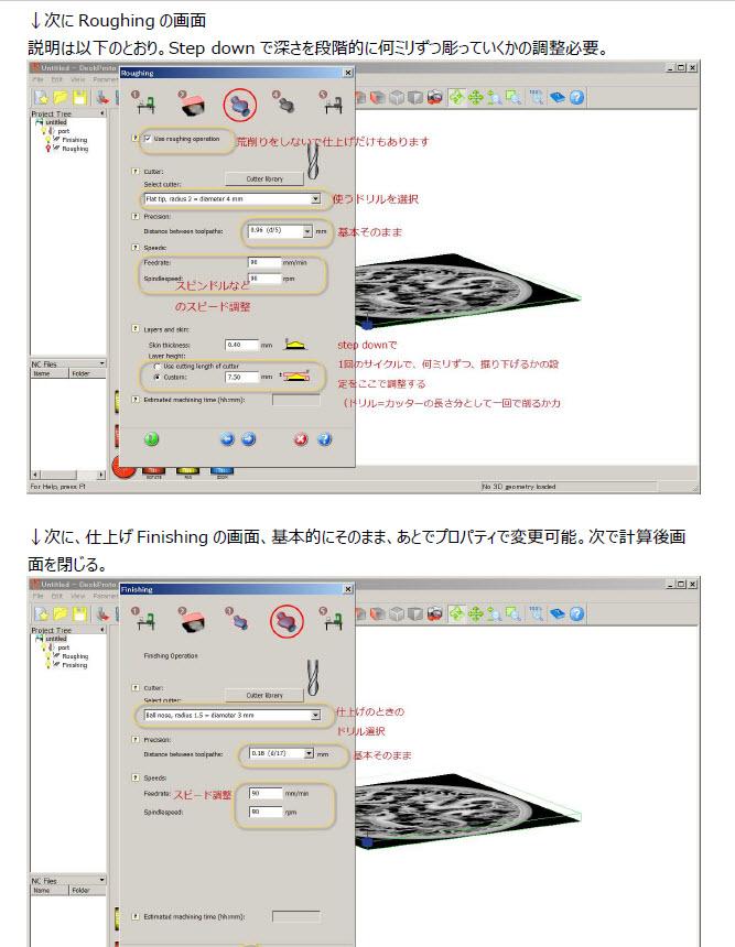 3D CAMソフト DeskProto